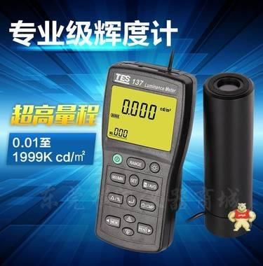 光通量测试仪TES132 TES133 TES136 TES137照度表