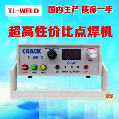 热电偶焊线机 热电偶点焊机CRACK TLWELD 热电偶碰焊机 焊线机