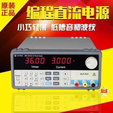 可编程直流电源 36V 3A 5A 10A稳压稳流模式IV3603直流编程电源