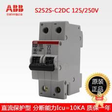 S252S-C2DC