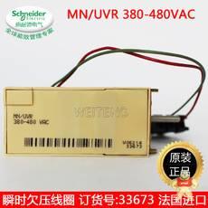 MN/UVR-33673