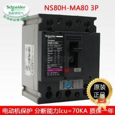 NS80H-MA
