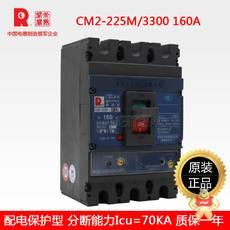 CM2-225M/3300