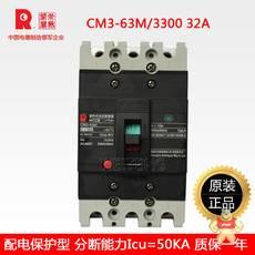CM3-63M