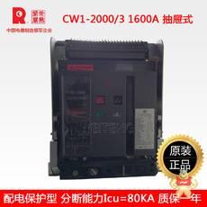 CW1-2000