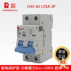 CH2-63-C25-2P