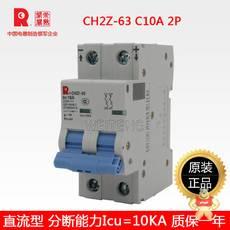 CH2Z-63-2P