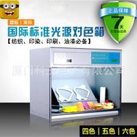 光源箱 对色灯箱 四五六光源箱 比色灯箱D65 UV纺织印刷对色灯箱