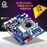 厂家直销I1037工控主板/板载2G内存/一体机电脑主板/广告机主板