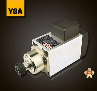 YSA意萨风冷石材金属型材雕刻钻孔铣边切割风冷高速电机S718