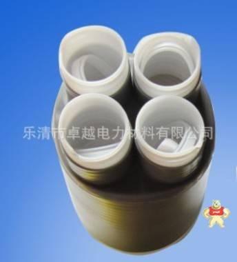1kv冷缩三指套,冷缩低压电缆附件,150-240mm2
