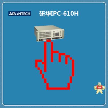 IPC-610H