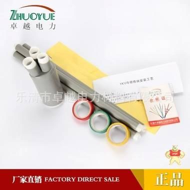 LS-1/3.4 1KV 三芯冷缩终端头 低压 硅橡胶 护套管 300-400mm