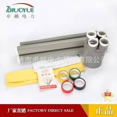 LS-1/4.4 1kv冷缩四芯终端 终端头 电缆头 低压  4*300-400mm
