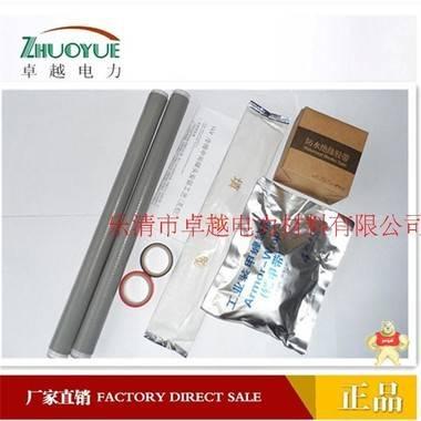 JLS-1/2.1  0.6/1KV 冷缩 二芯中间接头  电缆附件 25-400平方