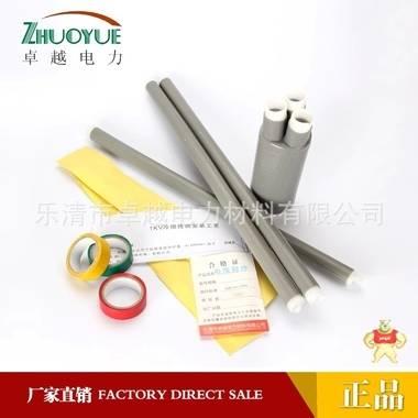 LS-1/3.3 0.6/1KV 三芯冷缩终端头 低压 硅橡胶  3*150-240mm