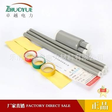 LS-1/5.0 1kv 冷缩 五芯终端头 低压电缆附件 硅橡胶 5*10-16平方