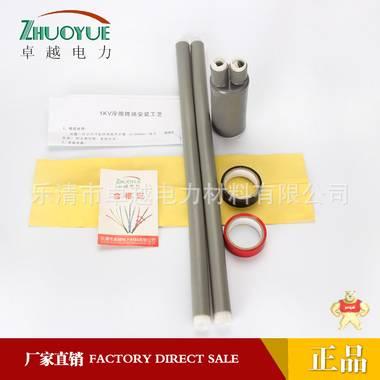 LS-1/2.1  1KV冷缩二芯终端  硅橡胶 电缆头 25-400平方