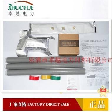 JLS-1/3.1  0.6/1KV 冷缩三芯中间接头 电缆接头 25-400平方