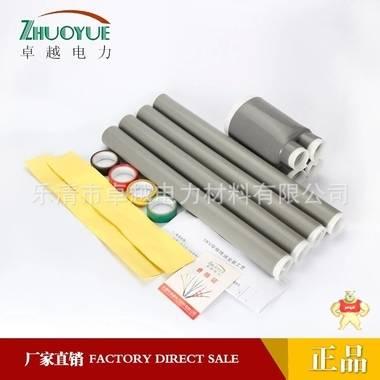 LS-1/4.3 1KV 四芯 冷缩 终端头 电缆硅橡胶 绝缘管150-240平方