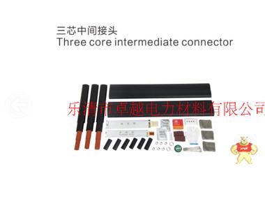 JLS-10/3.1 10kv 三芯 交联电缆附件 热缩中间接头 25-400平方