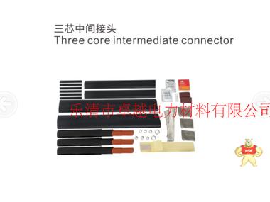 JLS-35/3.1 35kv热缩中间接头 三芯 交联热缩电缆附件 50-400平方