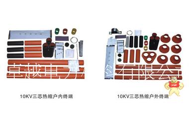 NSY-10 15/3.3 10KV户内三芯热缩交联电缆附件终端头150-240平方