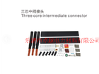 JSY-10/3.2 三芯 交联电缆附件 10KV 热缩 中间接头 70-120平方