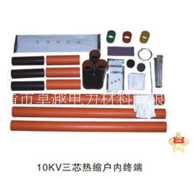 WSY-10/3.4 10KV三芯户外 热缩 终端头 高压电缆头300-400平方