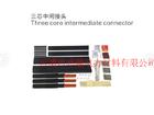 JSY-35/3.3 35KV 交联热缩 三芯 中间接头 电缆附件 240-400平方