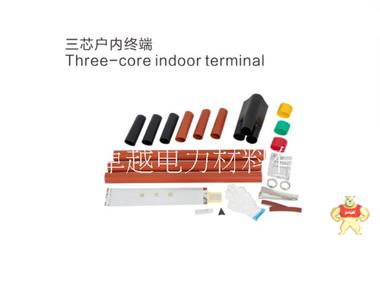 厂家直销 35KV 交联 热缩户内终端 三芯 NRSY-35/3.3 240-400mm