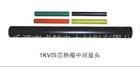 1KV四芯电缆热缩中间接头 热缩电缆附件 10-400平方 JSY-1/4.4