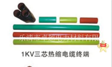 SY-1/4.1 1KV 交联 热缩 四芯终端头 电缆附件 适用25-400平方