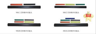 1KV五芯电缆热缩中间接头 热缩电缆附件 10-400平方 JSY-1/5.1