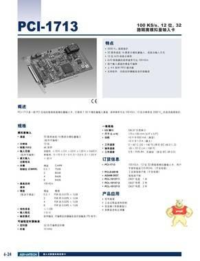 研华32通道PCI接口采集卡PCI-1713U 32路隔离模拟量输入卡 采集卡,PCI-1713U,研华