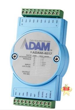 研华正品ADAM-4017+  8路模拟量输入模块ADAM4017+