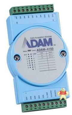 研华模块ADAM-4150数字量I/O模块 原装正品