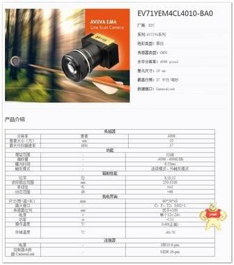 E2V AViiVA EM4 EV71YEM4CL4010-BA0 4K 线阵相机 议价