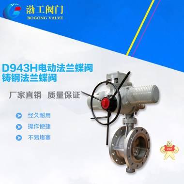 厂家专业供应 D943H电动法兰蝶阀 高温蝶阀 铸钢蝶阀 品质保证