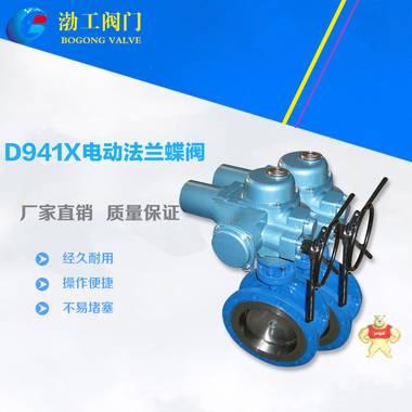厂家专业供应优质 D941X电动法兰蝶阀 软密封法兰蝶阀 低价