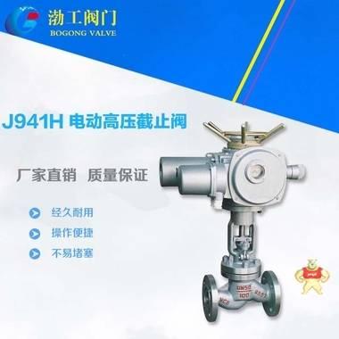 厂家专业生产优质 J941H 电动截止阀 高压截止阀 低价直销