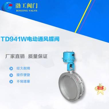 低价直销 TD941W电动通风蝶阀 电动不锈钢通风蝶阀 通风碟阀