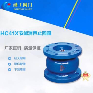 厂家专业生产优质 HC41X节能止回阀 消声止回阀 品质保证