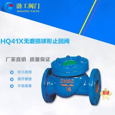 厂家专业生产优质 HQ41X无磨损球形止回阀 低价球形止回阀 低价