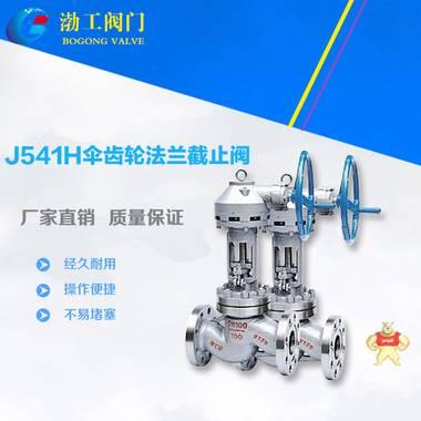 厂家专业生产优质 J541H伞齿轮法兰截止阀 法兰截止阀 低价