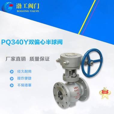 厂家专业生产优质 PQ340Y双偏心半球阀 不锈钢法兰球阀 低价