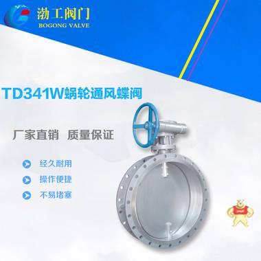 厂家直销 TD341W蜗轮通风蝶阀 不锈钢通风蝶阀 各种通风蝶阀