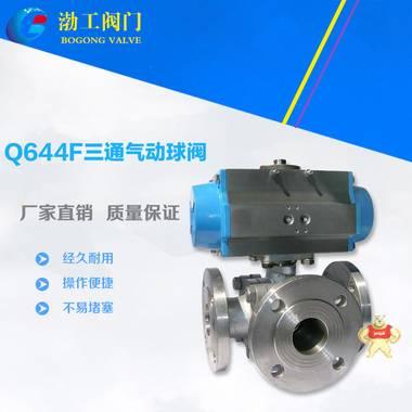 厂家直销 Q644F三通气动球阀 三通球阀 货源充足 品质保证