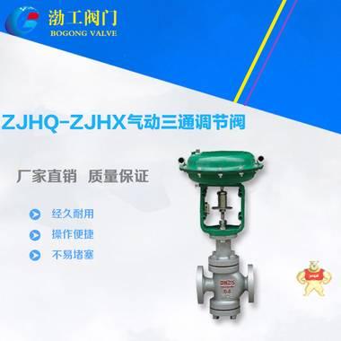 厂家专业生产 ZJHQ-ZJHX气动三通调节阀 气动调节阀 三通调节阀