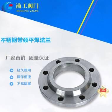 厂家专业生产 不锈钢带颈平焊法兰 平焊法兰 不锈钢法兰 低价直销
